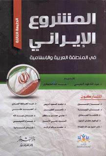 المشروع الايراني في المنطقة العربية والاسلامية