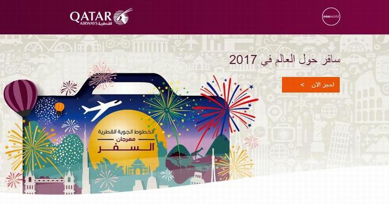 عرض مهرجان السفر من القطرية