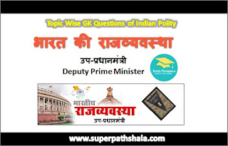 उप-प्रधानमंत्री GK Questions SET 1