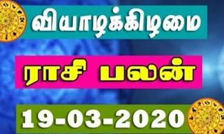 Raasi Palan 19-03-2020 | Dhina Palan | Astrology | Tamil Horoscope