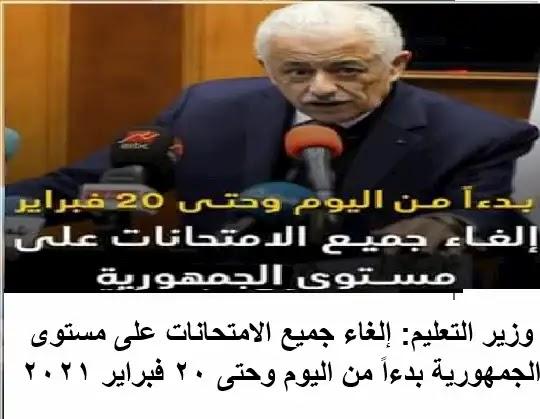 وزير التعليم: إلغاء جميع الامتحانات على مستوى الجمهورية بدءاً من اليوم وحتى 20 فبراير 2021