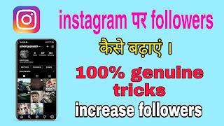 Instagram Par Followers Kaise Badaye