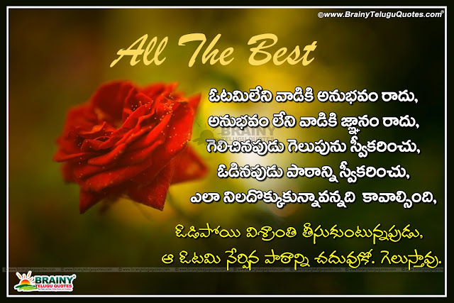 Best Telugu Inspirational All The Best Quotations About Life Success