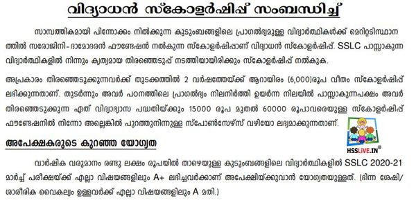 vidhyadhan scholarship