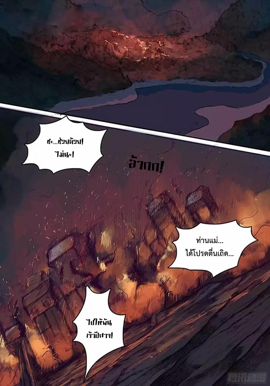 อ่านการ์ตูน Red Spirit 3 ภาพที่ 2