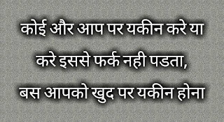 success quotes in hindi for student