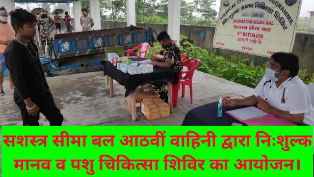 सशस्त्र सीमा बल आठवीं वाहिनी द्वारा निःशुल्क मानव व पशु चिकित्सा शिविर का आयोजन।