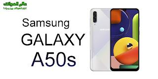 مواصفات Samsung Galaxy A50s