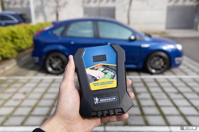 【開箱】汽油車、柴油車都能救,米其林 Michelin 汽車啟動行動電源 ML-8100 - 這款米其林 Michelin 比較適合「道路救援」單一用途使用