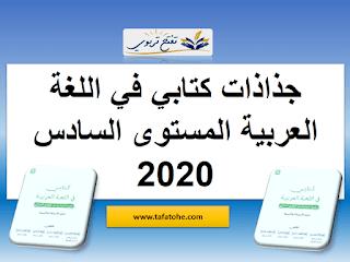 جذاذات كتابي في اللغة العربية المستوى السادس وفق المنهاج المنقح 2020