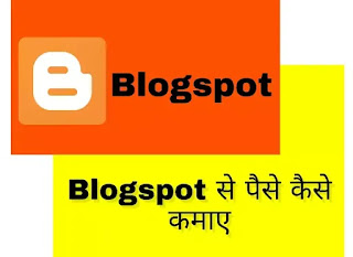 Blogspot Se Paise Kaise Kamaye - Blogspot से पैसे कैसे कमाए फ्री मैं