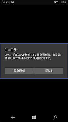 「SIMエラー」となり繋がりません