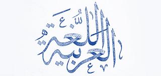 اللغة العربية للثالث إبتدائي