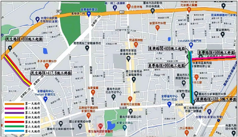 9/25-10/3新營區東學路、民生路、東興路|路平工程施工|請用路人改道
