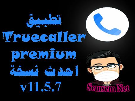 تطبيق truecaller premium