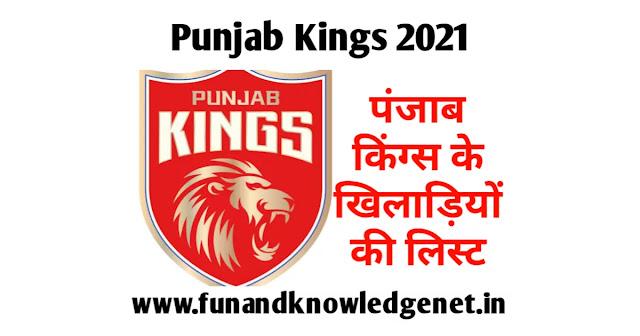 पंजाब किंग्स खिलाड़ी लिस्ट 2021 | Punjab Kings Khilari List 2021