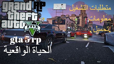 GTA 5 RP  الحياة الواقعية :متطلبات التشغيل ,تحميل ,معلومات