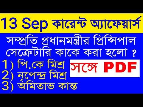 13 September Bengali Current Affairs