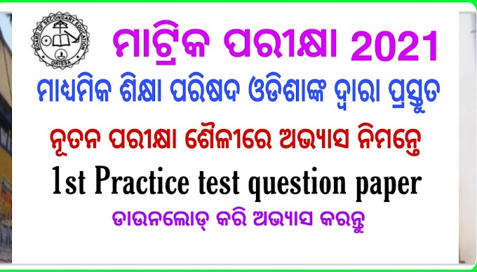 1st practice test for class 10th, bse Odisha, HSC exam 2021.