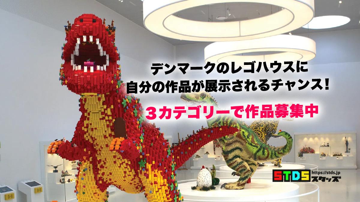 君の作品がレゴハウスに展示されるチャンス!レゴハウス展示作品コンテスト開催(2021)