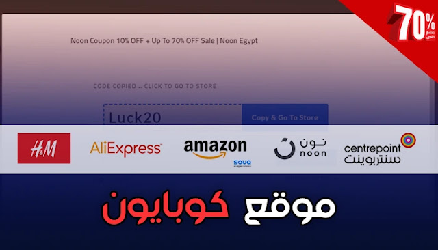 Coupaeon best Coupon site