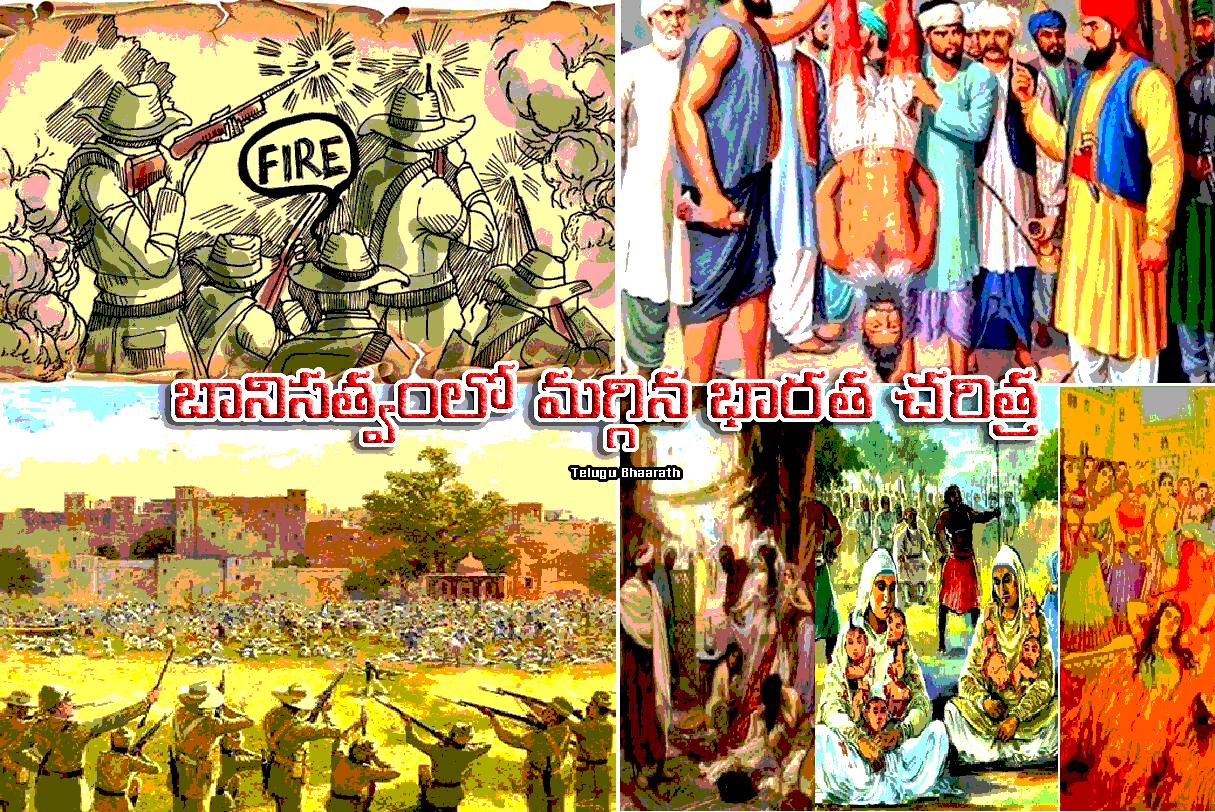 ముస్లింలు మరియు బ్రిటిషర్ల బానిసత్వంలో మగ్గిన భారత చరిత్ర -  History of Bharata in Muslims and British slavery