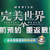 【遊戲】完美世界M,事前登錄 拿稀有坐騎