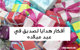 أفكار هدايا لصديق في عيد ميلاده