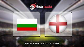 مشاهدة مباراة إنجلترا وبلغاريا بث مباشر اليوم السبت 07/09/2019 التصفيات المؤهلة ليورو 2020
