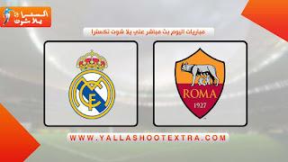 موعد مباراة ريال مدريد وروما  اليوم الاحد 11-08-2019 في مباراة ودية