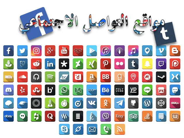 ما هي مواقع التواصل الاجتماعي - سلبياتها وإجابياتها وأكثرها إستخداما