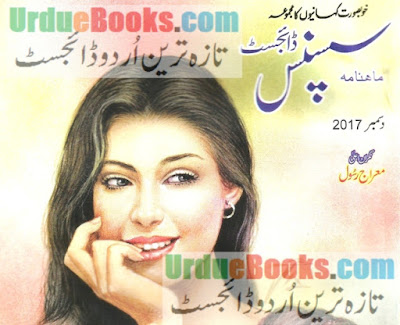 Suspense Digest December 2017 سسپینس ڈائجسٹ
