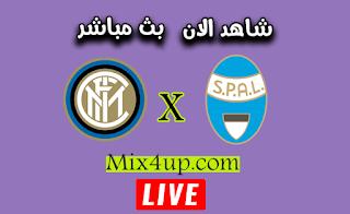 مشاهدة مباراة انتر ميلان وسبال بث مباشر اليوم بتاريخ 16-07-2020 في الدوري الايطالي