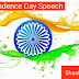 Independence Day Speech in hindi 2021 15 अगस्त पर भाषण हिन्दी में