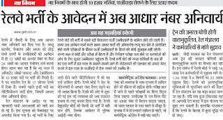 RRB Bhopal ALP Jobs 2017 | Latest News Loco Pilot Bhopal