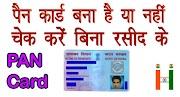 पैन कार्ड बना है या नहीं रसीद या बिना रसीद के चेक करे Cheak PAN Card Status