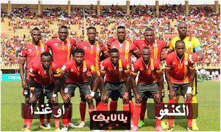 مشاهدة مباراة الكونغو وأوغندا اليوم بث مباشر في كاس امم افريقيا