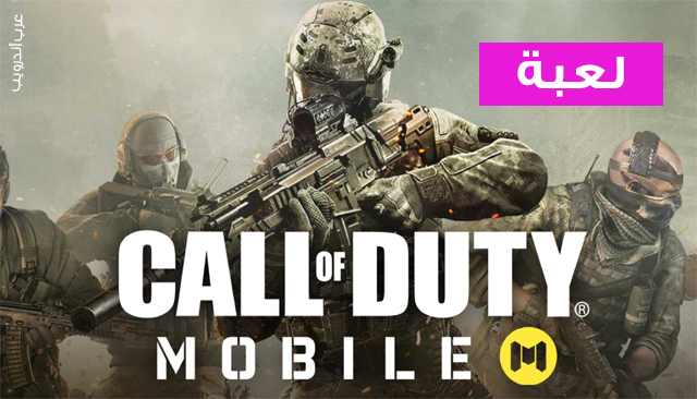 لعبة Call of Duty Mobile تصل للهواتف الذكية في الأول من أكتوبر