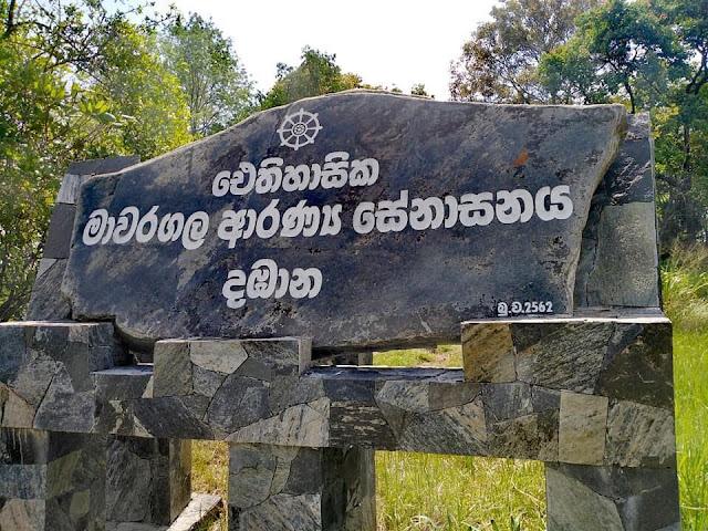 ඝණ කැලයක මැද පිහිටි - මාවරගල ආරණ්යය සේනාසනය ☸️🙏 (Mawaragala) - Your Choice Way