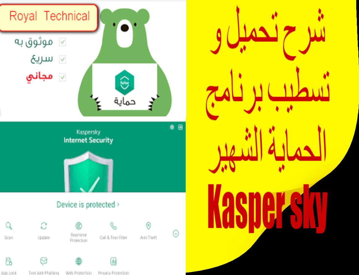 تحميل و تسطيب برنامج الحماية الشهير Kaspersky