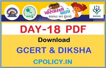 Parivar No Malo Salamat Ane Hunfalo Day-18 Pravutti PDF Download