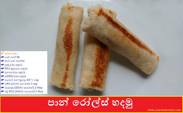 පාන් රෝල්ස් හදමු (Bread Roll Hadamu) - Your Choice Way