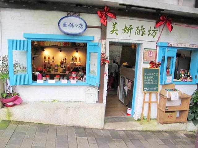 藍鵲的店美妍酢坊