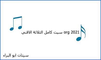 سيت كامل الثلاثة الاقني org 2021