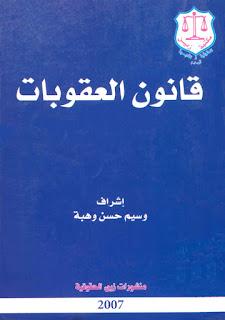 حمل كتاب قانون العقوبات - وسيم حسن وهبة