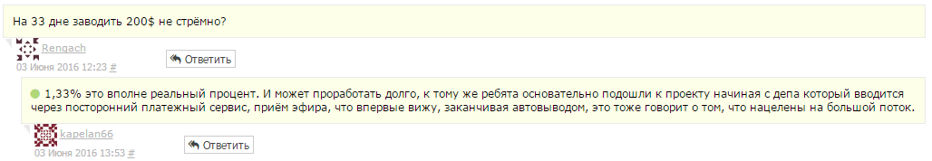 Отзыв о LiteMari
