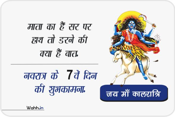 Navratri Maa Kalratri Messages