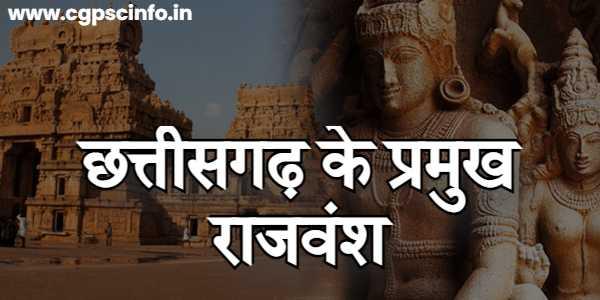 Chhattisgarh ke Rajvansh | छत्तीसगढ़ के स्थानीय राजवंश की पूरी जानकारी Hindi में