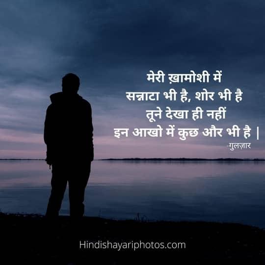 breakup shayari for gf in hindi