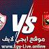 مشاهدة مباراة الأهلي والزمالك مباشر ايجي لايف بتاريخ 27-11-2020 في دوري أبطال أفريقيا